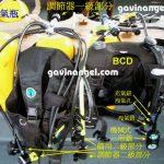 水肺潛水知識(Scuba Diving)潛水裝備簡介 重裝備 BCD