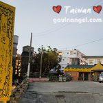 墾丁(Kenting)墾丁大街餐廳 迪迪小吃(Didi Restaurant)