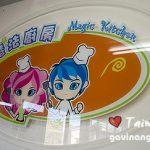 墾丁(Kenting)墾丁大街早餐店 魔法廚房(Magic Kitchen)