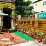 墾丁(Kenting) 合法民宿 華納小筑(Huana Xiaozhu Guesthouse)