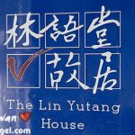 台北(Taipei)陽明山 林語堂故居(The Lin Yutang House)
