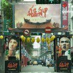 台北(Taipei)西門町 武昌街電影街(Wuchang St. Cinema Zone)
