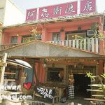 墾丁(Kenting)民宿 阿飛衝浪旅店(Afei Surf Hotel)