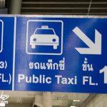 曼谷(Bangkok)國際機場與市區間交通工具 – 計程車、捷運
