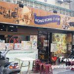 台北(Taipei)Hong Kong 茶水攤(Hong Kong Cha Shui Tan)