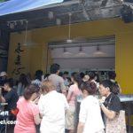 台北(Taipei)永康15(原永康街冰館)