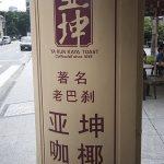 新加坡(Singapore)美食餐廳 亞坤咖椰土司Ya Kun Kaya Toast