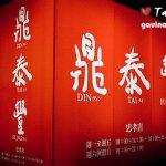 推薦美食餐廳 鼎泰豐(Din Tai Fung Restaurant)