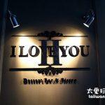 2012年泰國旅遊日記(10)I Love You