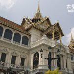 曼谷(Bangkok)最著名的景點 大皇宮(The Grand Palace)與玉佛寺