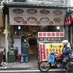 新竹旅遊(Hsinchu Travel)內灣老街(Neiwan Old Street)