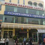 曼谷(Bangkok) 美食餐廳 光海鮮(Kuang Seafood Restaurant)