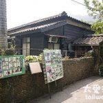 台北(Taipei)平溪 日式宿舍群(Japanese Style Dormitories)