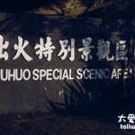 墾丁(Kenting)景點 出火(Chu Huo)