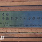 台北(Taipei)平溪 太子賓館 / 台陽礦業公司平溪招待所(Prince's Guesthouse / Taiyang Club)