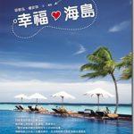 海島旅遊書 – 幸福海島 (馬爾地夫、巴里島、長灘島、泰國)