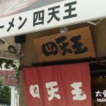 大阪旅遊(Osaka Travel)平價拉麵店 四天王拉麵