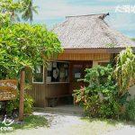 大溪地旅遊(Tahiti Travel)茉莉亞島住宿 Camping Chez Nelson露營地