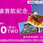 Peach樂桃航空再次推出日本首航紀念機票台北大阪單程1980元!