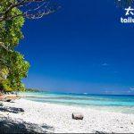 大溪地旅遊(Tahiti Travel)倫吉拉(Rangiroa)Rangiroa Lodge 民宿