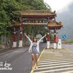 花蓮旅遊(Hualien Travel)太魯閣國家公園一日遊 (Taroko 1 Day Trip)