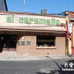 智利旅遊(Chile Travel)聖地牙哥美食(Santiago)El Caramano餐廳