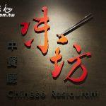 桃園美食(Taoyuan Travel)味坊 – 華航諾富特飯店Novotel的中餐廳