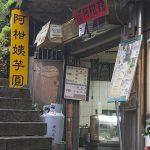 台北旅遊(Taipei Travel)九份美食 阿柑姨芋圓(Aganyi Yuyuan)
