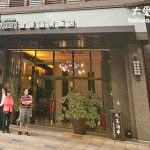 台北旅遊(Taipei Travel)北投溫泉 金都溫泉飯店泡湯(Golden Hot Spring Hotel)