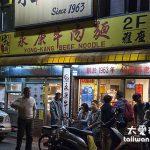 台北美食 永康街美食推薦-鼎泰豐、東門餃子館、永康牛肉麵、高記、誠記越南麵食館