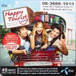 泰國旅遊辦Sim卡手機3G/4G上網詳細解說