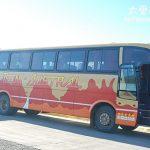 阿根廷旅遊(Argentina Travel)搭乘長程旅遊巴士