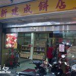 台北旅遊(Taipei Travel)淡水推薦手信伴手禮 新建成餅店與三協成糕餅店