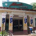 新加坡自由行(Singapore)不容錯過的麥士威熟食中心Maxwell Food Centre
