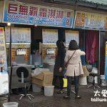 台北旅遊好去處推薦 淡水老街吃吃喝喝玩古蹟一日遊