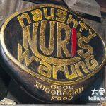 峇里島/巴里島旅遊自由行(Bali Travel)推薦美食烏布Naughty Nuri's Warung and Grill豬肋排