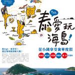 泰國旅遊書 – 泰愛玩海島!花小錢享受奢華度假:蘇美島、普吉島、沙美島、南園島、龜島玩個夠