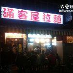 台北旅遊(Taipei Travel) 新北投美食推薦 滿客屋拉麵