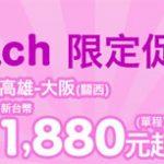 樂桃航空72小時促銷!高雄大阪來回只要4540元!台北大阪來回只要5340元!