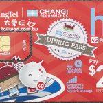 新加坡旅遊超便宜預付卡手機3G/4G行動上網