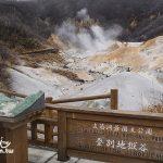 北海道景點推薦 登別逛地獄谷、泡日歸溫泉