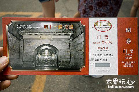 定陵門票60人民幣