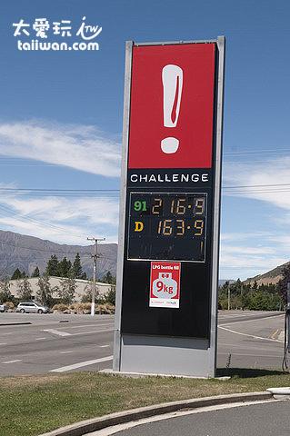 紐西蘭的油價