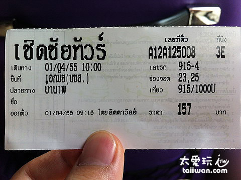 車票157B