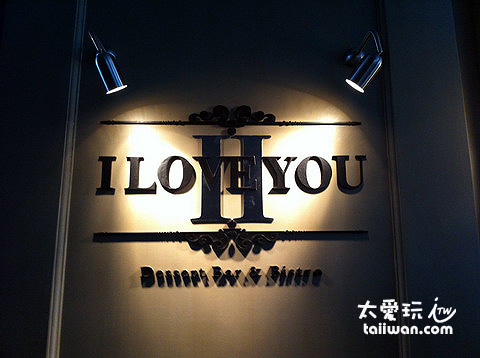I LOVE YOU餐廳