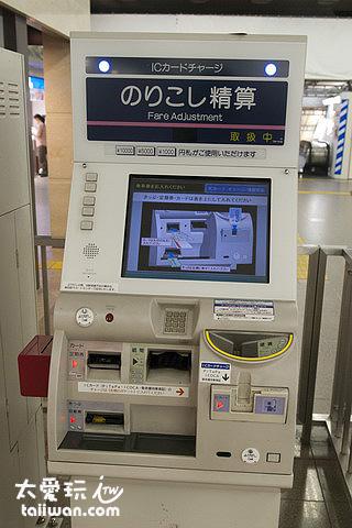 連車站內補票都是用機器投幣就可以
