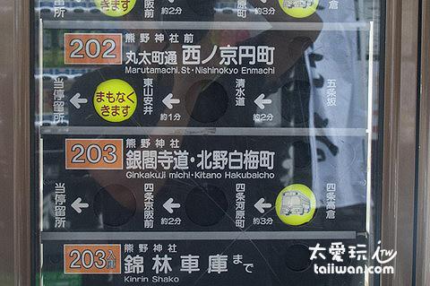 公車站的公車資訊太先進,我看不懂