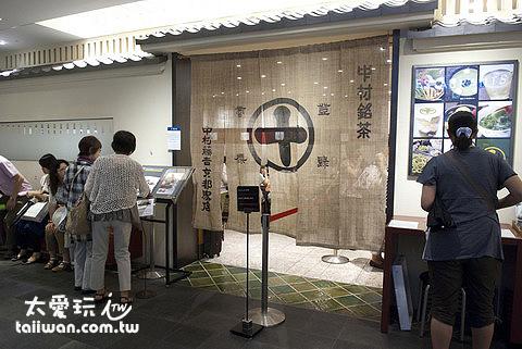 中村騰吉京都站店