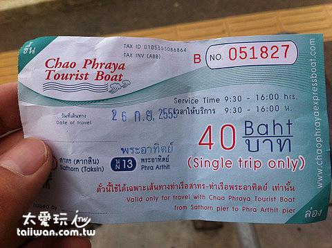 40B的船票