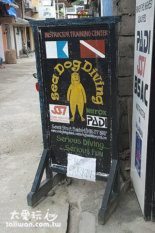 Sea Dog潛水店